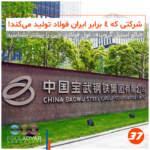 مشاهده کنید: شرکتی که ۴ برابر ایران فولاد تولید میکند!/ «بائو استیل گروپ»، غول فولادی چین را بیشتر بشناسید