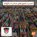 مشاهده کنید: تمدید مجوزهای صادرات فولاد/ فرصت بزرگ ارزآوری از طریق تسهیل صادرات فولاد