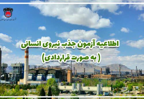 اطلاعیه جذب نیروی انسانی در شرکت ذوب آهن اصفهان