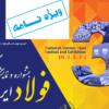 فراخوان حضور در ویژهنامه رسمی سومین جشنواره و نمایشگاه ملی فولاد ایران