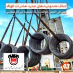 مشاهده کنید: حذف محدودیتهای جدید صادرات فولاد/ اعتراض انجمن فولاد به یک تصمیم غیرکارشناسی