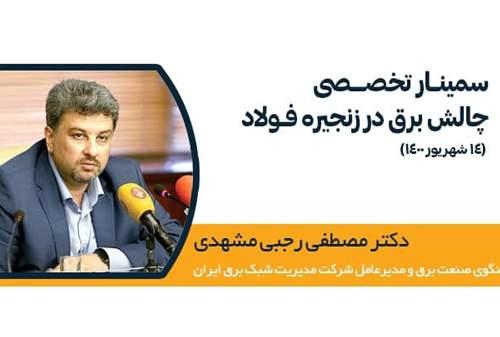 مشاهده کنید: سخنگوی صنعت برق و مدیرعامل شرکت مدیریت شبکه برق ایران در سمینار چالش برق در زنجیره فولاد چه گفت؟