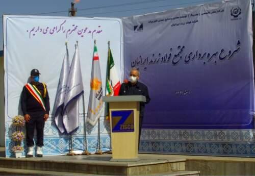 مجتمع فولاد زرند ایرانیان به بهرهبرداری رسید