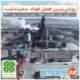 مشاهده کنید: رویاییترین فصل فولاد سفیددشت/ سه رکورد تولید ماهیانه فولاد سفیددشت در بهار ۱۴۰۰