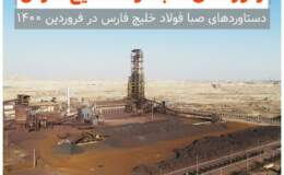 مشاهده کنید: رکوردهای صبا فولاد خلیج فارس/ دستاوردهای صبا فولاد خلیج فارس در فروردین ۱۴۰۰