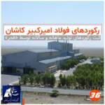 مشاهده کنید: رکوردهای فولاد امیرکبیر کاشان/ ثبت رکوردهای تولید ماهانه و سالانه توسط «فجر»