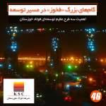 مشاهده کنید: گامهای بزرگ «فخوز» در مسیر توسعه/ اهمیت سه طرح عظیم توسعهای فولاد خوزستان