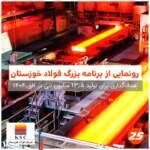مشاهده کنید: رونمایی از برنامه بزرگ فولاد خوزستان/ هدفگذاری برای تولید ۱۳.۵ میلیون تنی فولاد در افق ۱۴۰۴