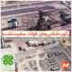 مشاهده کنید: رکوردشکنیهای فولاد سفیددشت/ ثبت رکوردهای تولید ماهیانه در فروردین و اردیبهشت ۱۴۰۰