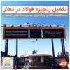 مشاهده کنید: تکمیل زنجیره فولاد در نطنز/ افتتاح بزرگترین معدن سنگآهن اصفهان