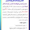 مجمع عمومی فوقالعاده انجمن تولیدکنندگان فولاد ایران برگزار میشود+ تصویر آگهی دعوت به مجمع