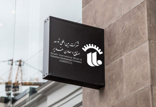 هلدینگ توسعه صنایع و معادن غدیر سه کرسی هیئت مدیره «فولاژ» را به دست آورد/ بلوک مدیریتی آهن و فولاد غدیر ایرانیان به زیرمجموعه «وغدیر» رسید