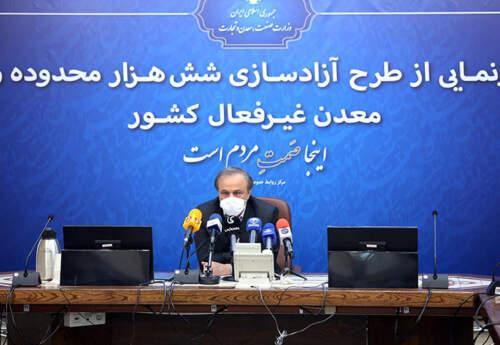 آزادسازی ۶ هزار محدوده و معدن حبس شده اقدامی شجاعانه بود/ وزارت صمت بر روند فعالسازی معادن نظارت دارد