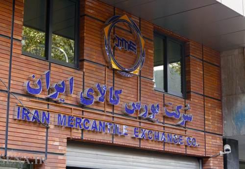 عرضه سنگ آهن دانه بندی چاه گز در تالار صادراتی بورس کالای ایران