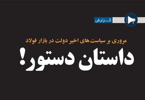 داستان دستور: مروری بر بخشنامه ها و مقررات تنظیم بازار فولاد در سال ۹۸ +به روز رسانی شده