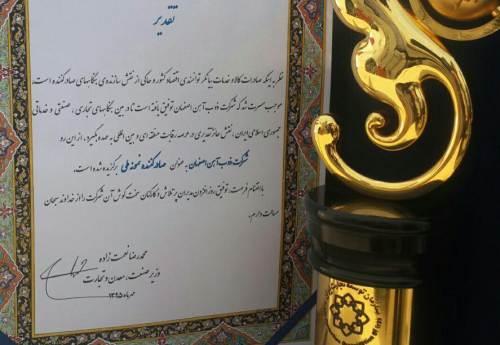 اعطای تندیس و نشان ویژه صادرکننده نمونه کشوری به ذوب آهن اصفهان