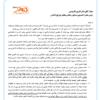 نامه رئیس اتاق بازرگانی تهران به کمیسیون صنایع مجلس: تصویب طرح فولادی مجلس حداقل برای ۶ ماه متوقف شود/ این طرح، عزم مجلس برای حمایت از بازار سرمایه را زیر سوال میبرد/ زنجیره فولاد به قانون جدید نیاز ندارد