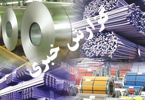 بازتاب خبر راه اندازی کارخانه الکترود در ایران/ تقویت تقاضا و بهبود قیمت های فولاد