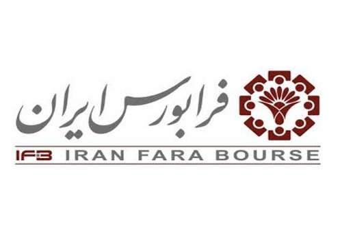 عرضه عمده سهام ذوب آهن اصفهان از طریق فرابورس