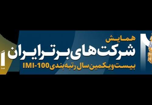 فولاد مبارکه در میان ۱۰ شرکت برتر ایران قرار گرفت