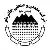 """درآمد ۲۰ هزار میلیارد ریالی چادرملو در بهار ۹۸/ فروش شمش """"کچاد"""" از ۲۰۰ هزار تن فراتر رفت"""