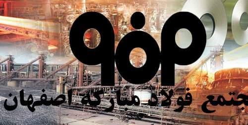 تولید انواع ورق در فولاد مبارکه ۵.۴ میلیون تن شد