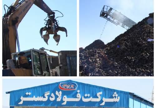 بزرگترین تولید کننده قراضه صنعتی در خاورمیانه