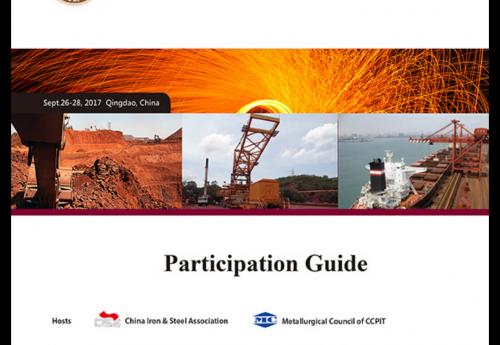 هفدهمین کنفرانس بین المللی آهن و فولاد چین هفته آینده برگزار می شود