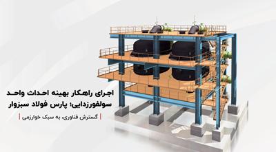 در پارس فولاد سبزوار به انجام رسید /اجرای راهکار بهینه احداث واحد سولفورزدایی
