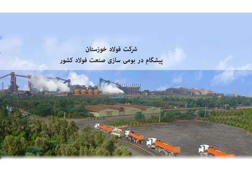 حمایت فولاد خوزستان از  فولادسازان بخش خصوصی از طریق صادرات