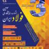 «سومین جشنواره و نمایشگاه ملی فولاد ایران» به صورت حضوری-مجازی برگزار میشود + اطلاعات تماس با با دبیرخانه سومین جشنواره و نمایشگاه ملی فولاد
