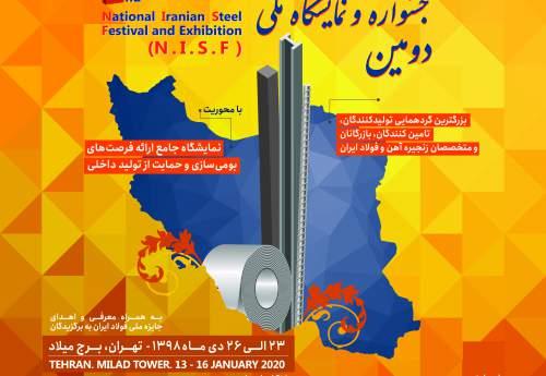 """فردا: مراسم تقدیر از  """"برترین های بومی سازی زنجیره آهن و فولاد"""" در سال ۹۸"""