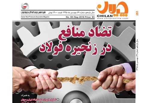 تضاد منافع زنجیره فولاد در شماره جدید چیلان بررسی شد