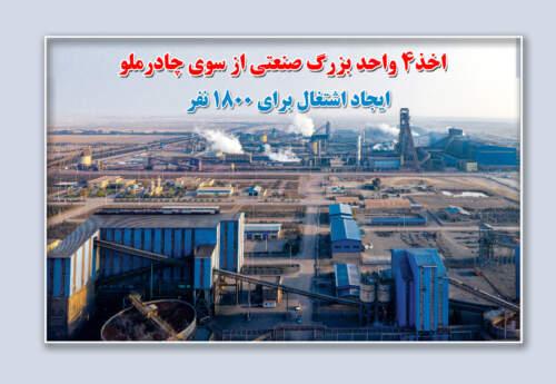 مجوز تاسیس ۴ واحد بزرگ صنعتی در استان یزد
