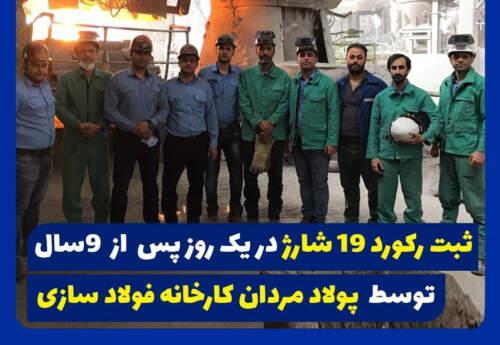 ثبت رکورد تولید ۱۹شارژ در یک روز، توسط پولاد مردان گروه ملی صنعتی فولاد ایران