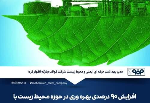 افزایش ۹۰ درصدی بهره وری در حوزه محیط زیست با طرح تحول دیجیتال