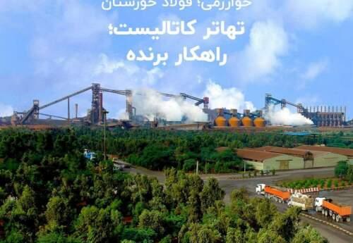 خوارزمی؛ فولاد خوزستان تهاتر کاتالیست؛ راهکار برنده
