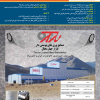 ویژه نامه سیزدهمین نمایشگاه ایران متافو و چهارمین همایش بین المللی سنگ آهن